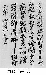 苏轼书法教案